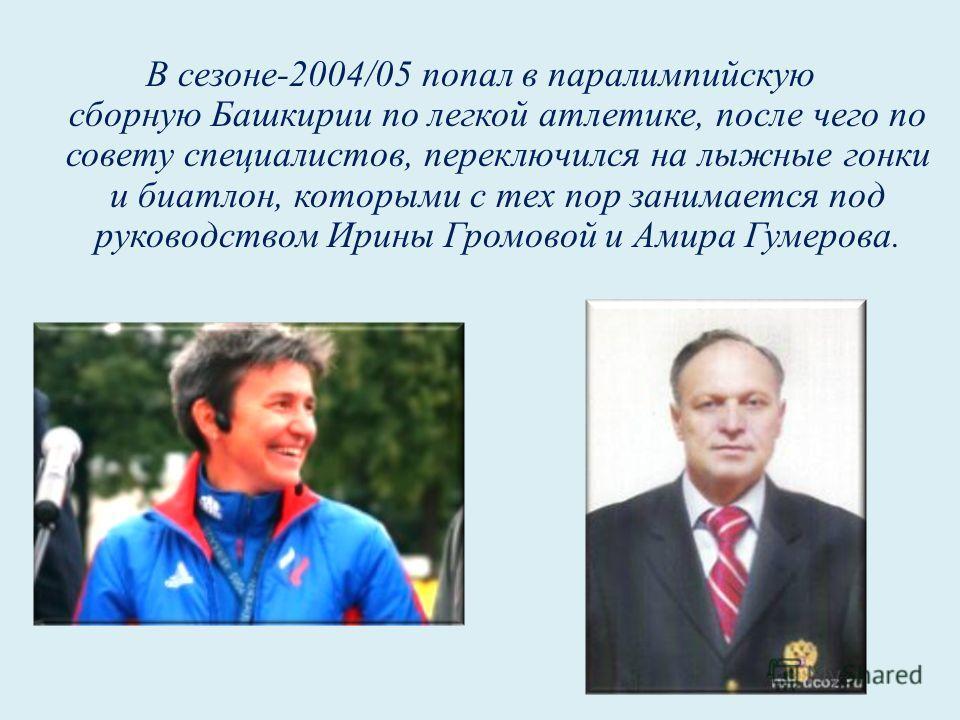 В сезоне-2004/05 попал в паралимпийскую сборную Башкирии по легкой атлетике, после чего по совету специалистов, переключился на лыжные гонки и биатлон, которыми с тех пор занимается под руководством Ирины Громовой и Амира Гумерова.