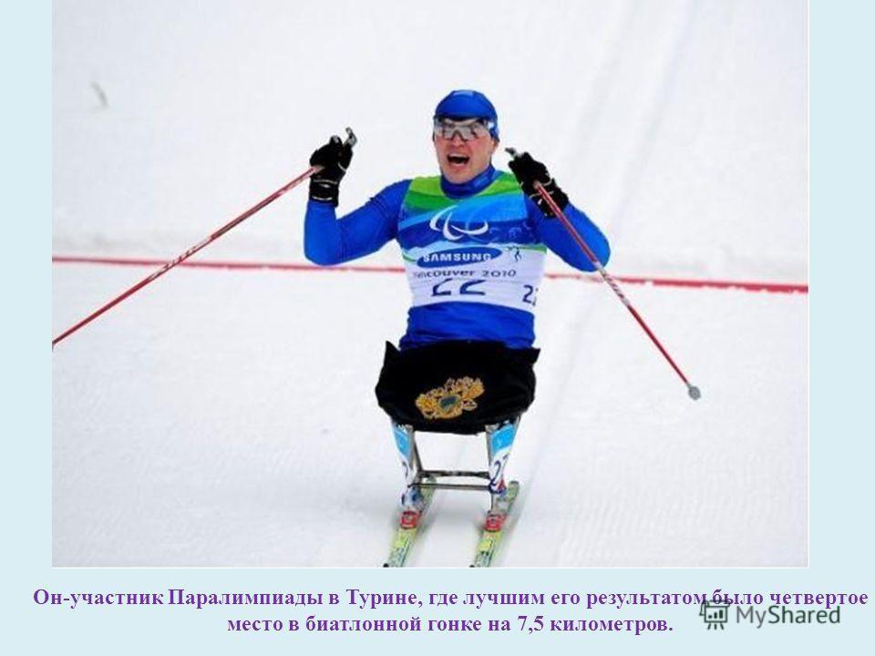 Он-участник Паралимпиады в Турине, где лучшим его результатом было четвертое место в биатлонной гонке на 7,5 километров.