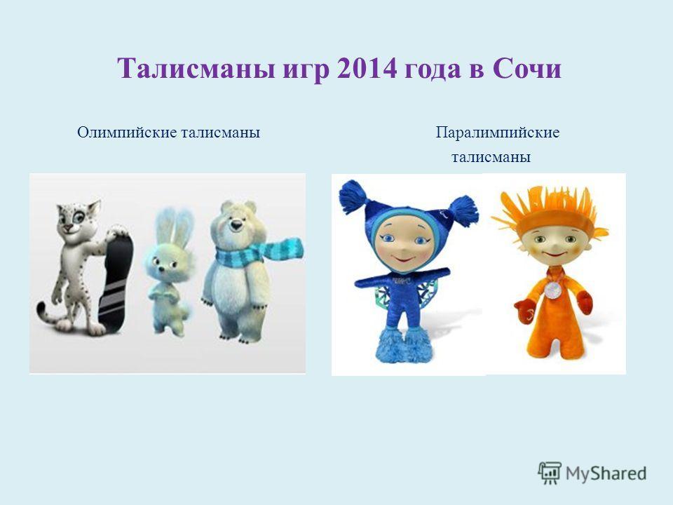 Талисманы игр 2014 года в Сочи Олимпийские талисманы Паралимпийские талисманы