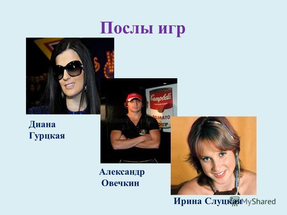 Послы игр Диана Гурцкая Александр Овечкин Ирина Слуцкая