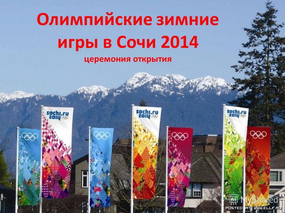 Олимпийские зимние игры в Сочи 2014 церемония открытия