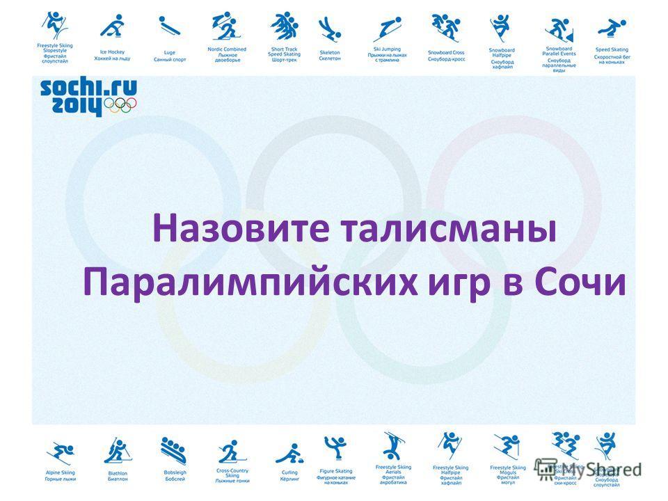 Назовите талисманы Паралимпийских игр в Сочи