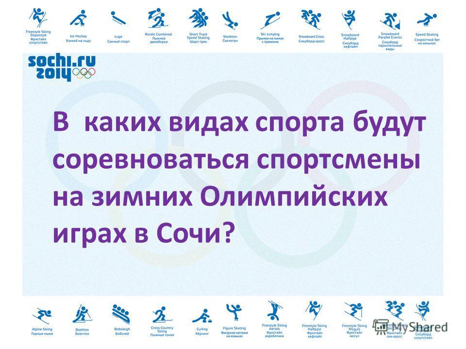 В каких видах спорта будут соревноваться спортсмены на зимних Олимпийских играх в Сочи?