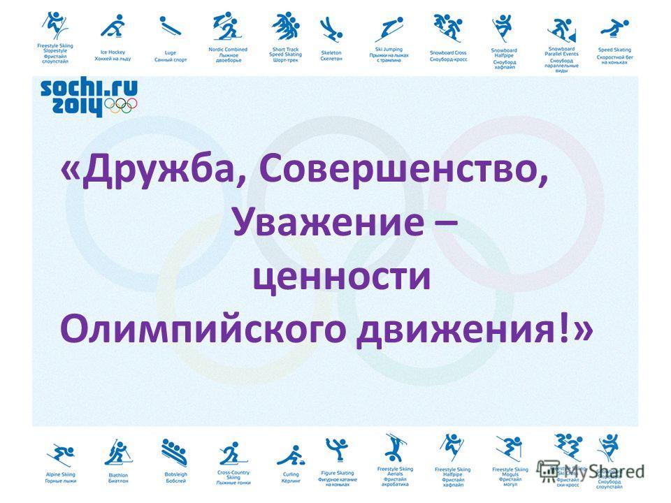«Дружба, Совершенство, Уважение – ценности Олимпийского движения!»