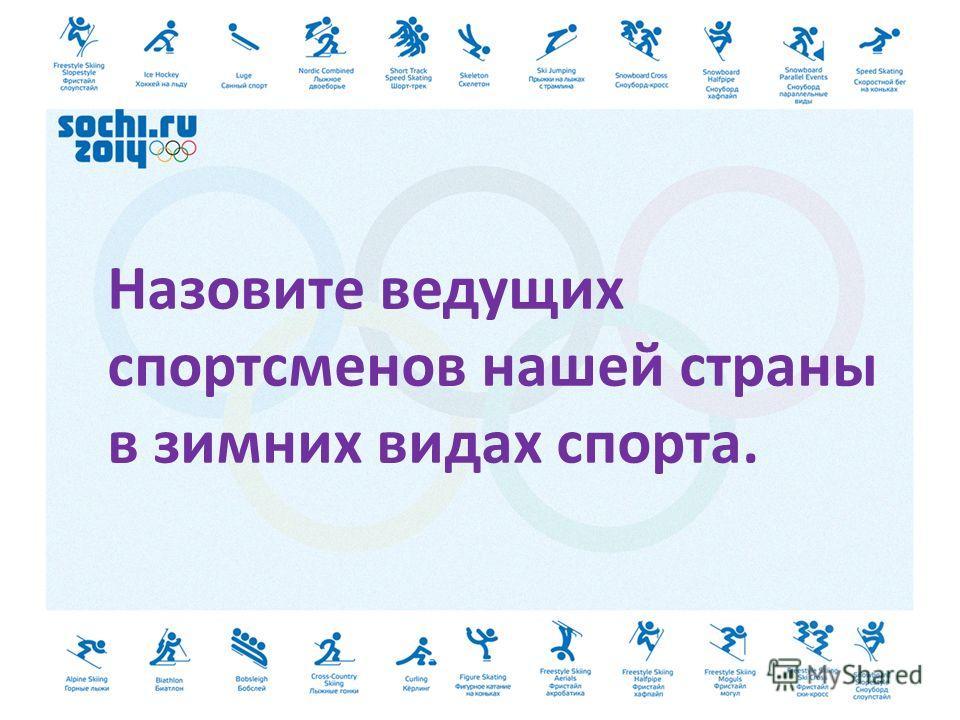 Назовите ведущих спортсменов нашей страны в зимних видах спорта.
