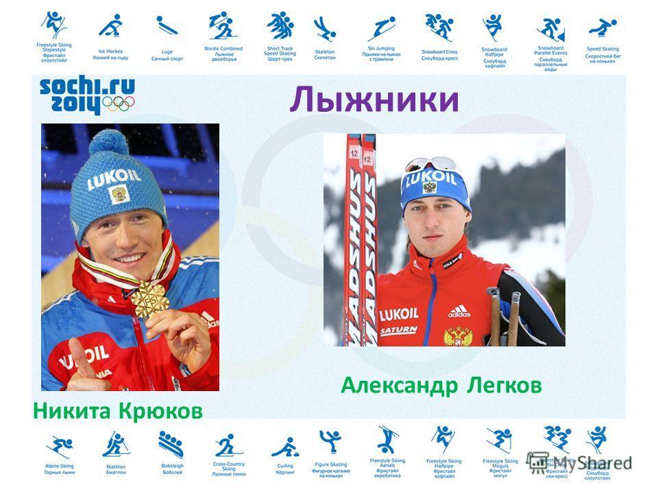 Лыжники Никита Крюков Александр Легков