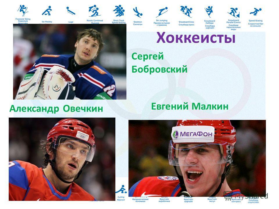 Хоккеисты Евгений Малкин Александр Овечкин Сергей Бобровский