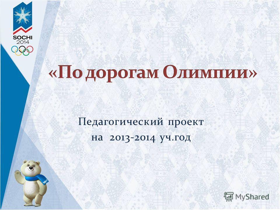 Педагогический проект на 2013-2014 уч.год