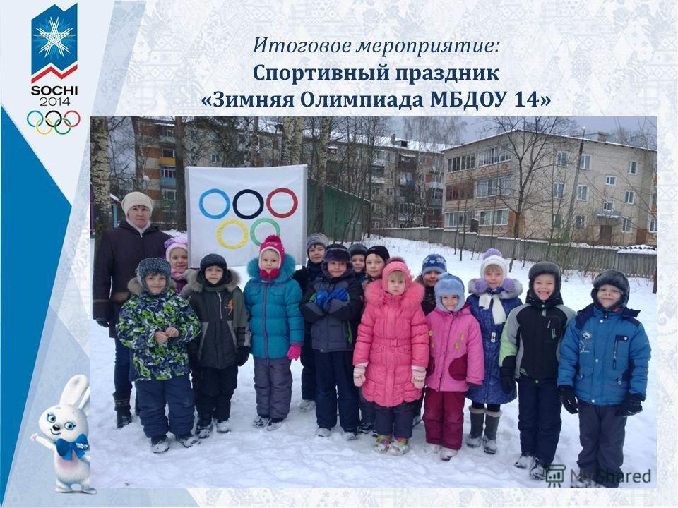 Итоговое мероприятие: Спортивный праздник «Зимняя Олимпиада МБДОУ 14»
