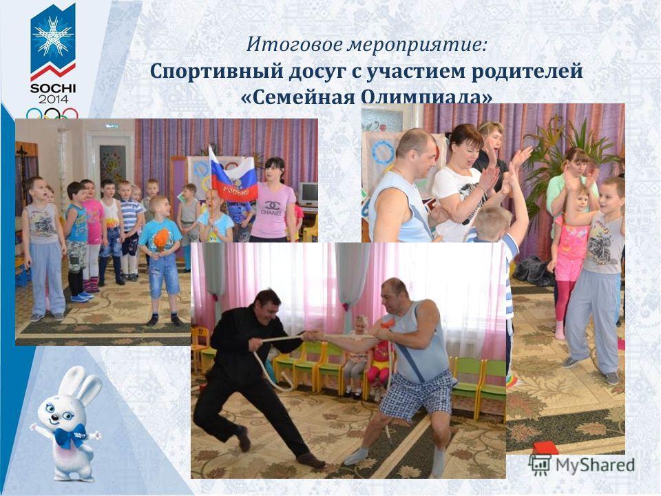 Итоговое мероприятие: Спортивный досуг с участием родителей «Семейная Олимпиада»