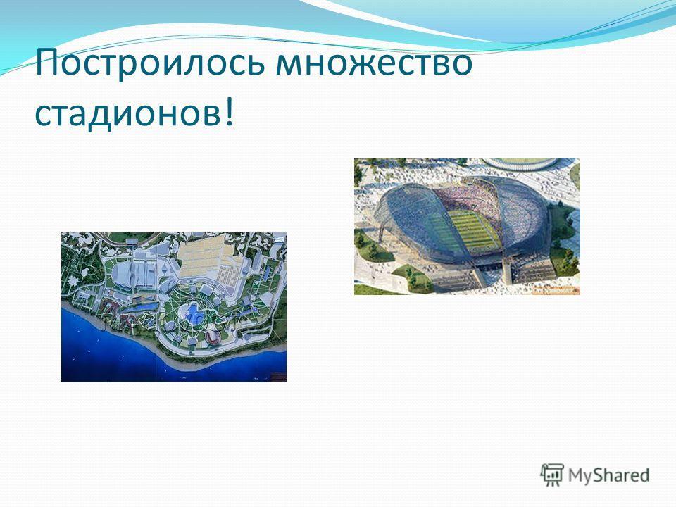 Построилось множество стадионов!
