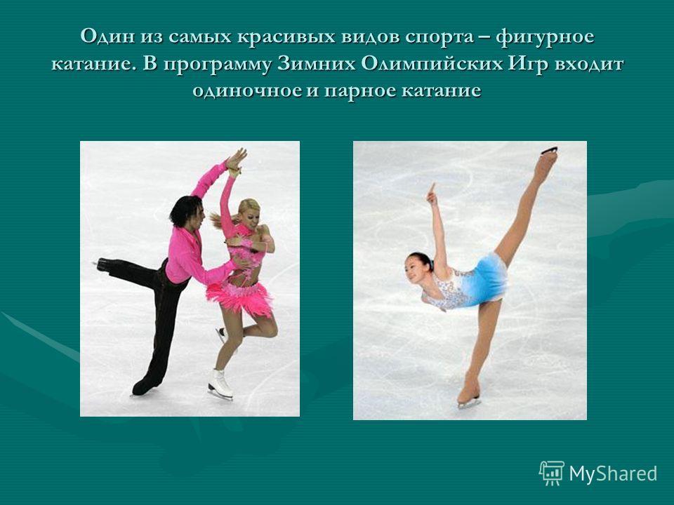 Один из самых красивых видов спорта – фигурное катание. В программу Зимних Олимпийских Игр входит одиночное и парное катание