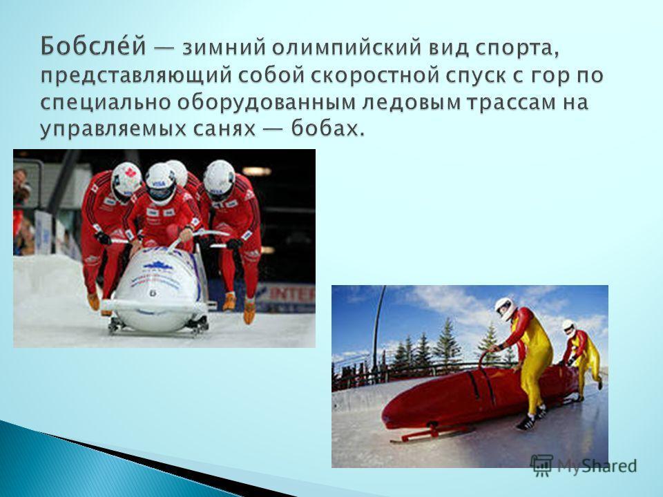 Биатло́н зимний олимпийский вид спорта, сочетающий лыжную гонку со стрельбой из винтовки.