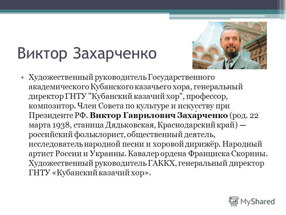 Виктор Захарченко Художественный руководитель Государственного академического Кубанского казачьего хора, генеральный директор ГНТУ