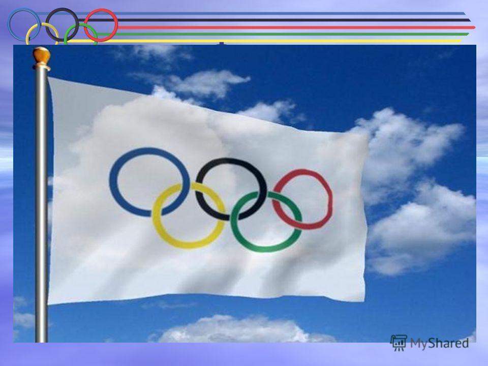 Флаг Представляет собой белое шёлковое полотнище с олимпийской эмблемой. Эмблема придумана Пьером де Кубертеном в 1913 году. Олимпийская эмблема и Олимпийский флаг впервые были представлены на VII летних Олимпийских играх в Антверпене в 1920 году. 5