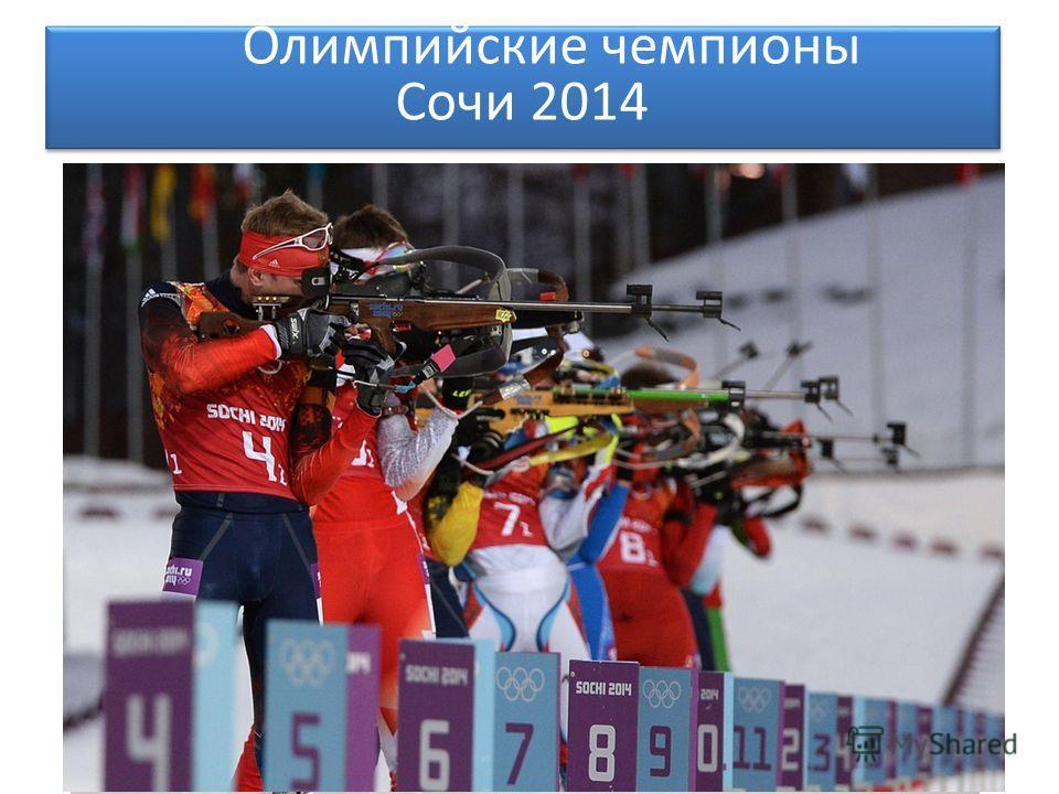 Олимпийские чемпионы Сочи 2014 Олимпийские чемпионы Сочи 2014
