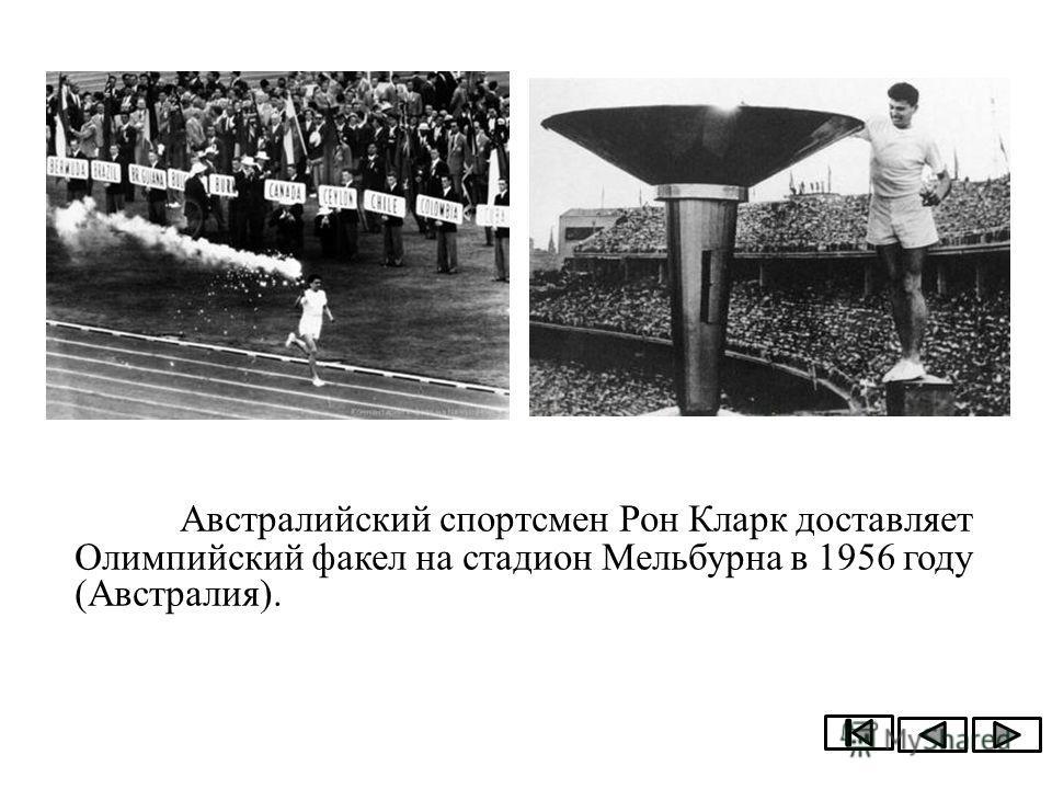 Австралийский спортсмен Рон Кларк доставляет Олимпийский факел на стадион Мельбурна в 1956 году (Австралия).