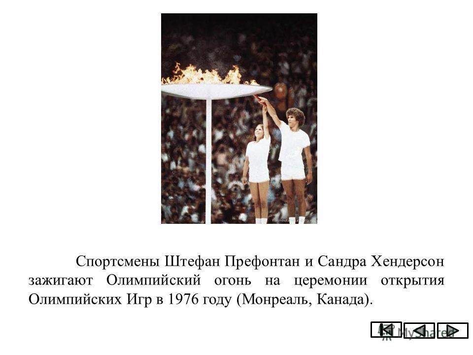Спортсмены Штефан Префонтан и Сандра Хендерсон зажигают Олимпийский огонь на церемонии открытия Олимпийских Игр в 1976 году (Монреаль, Канада).