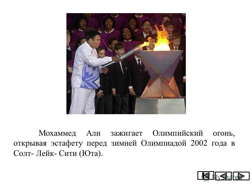 Мохаммед Али зажигает Олимпийский огонь, открывая эстафету перед зимней Олимпиадой 2002 года в Солт- Лейк- Сити (Юта).