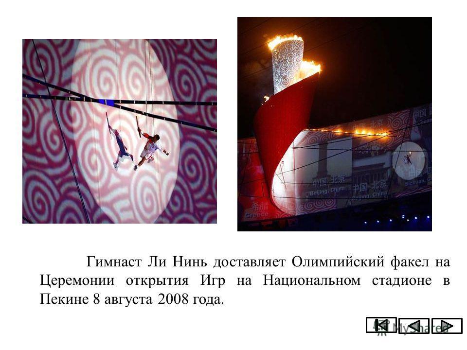 Гимнаст Ли Нинь доставляет Олимпийский факел на Церемонии открытия Игр на Национальном стадионе в Пекине 8 августа 2008 года.