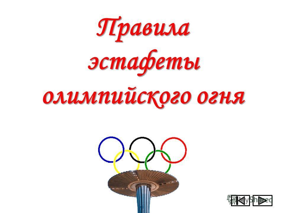 Правила эстафеты олимпийского огня