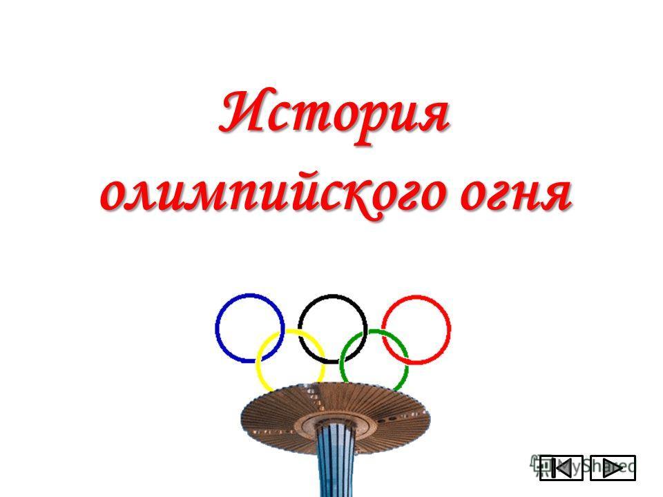 История олимпийского огня