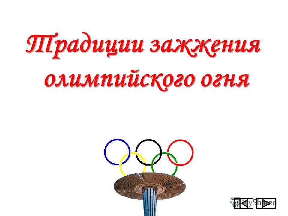 Традиции зажжения олимпийского огня