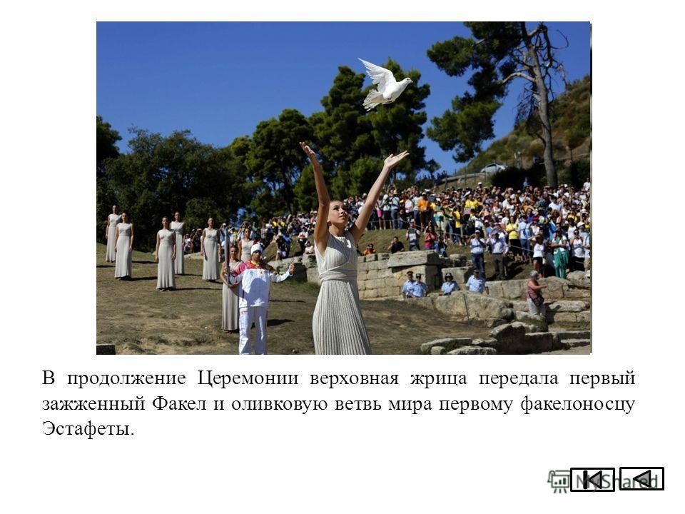 В продолжение Церемонии верховная жрица передала первый зажженный Факел и оливковую ветвь мира первому факелоносцу Эстафеты.