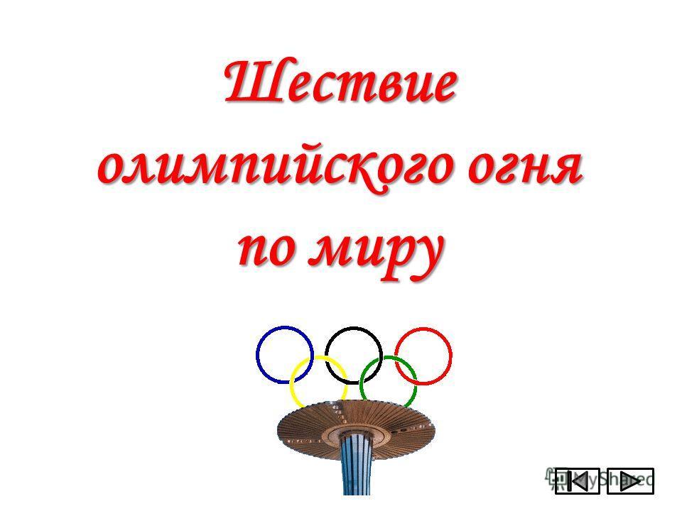 Шествие олимпийского огня по миру
