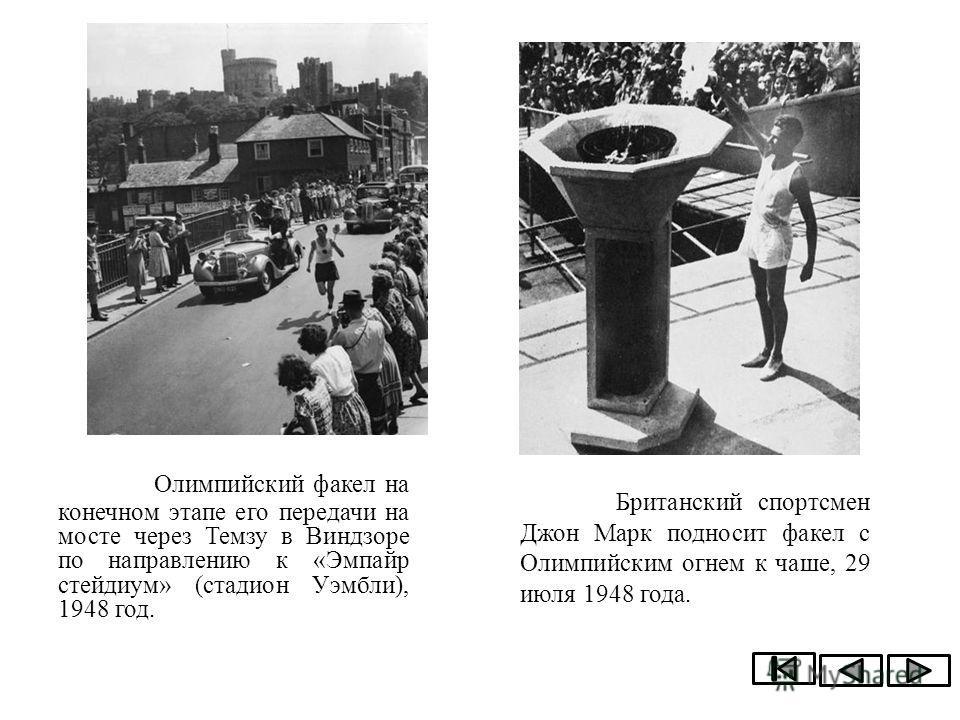 Олимпийский факел на конечном этапе его передачи на мосте через Темзу в Виндзоре по направлению к «Эмпайр стейдиум» (стадион Уэмбли), 1948 год. Британский спортсмен Джон Марк подносит факел с Олимпийским огнем к чаше, 29 июля 1948 года.