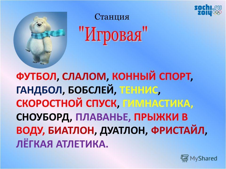 Станция ФУТБОЛ, СЛАЛОМ, КОННЫЙ СПОРТ, ГАНДБОЛ, БОБСЛЕЙ, ТЕННИС, СКОРОСТНОЙ СПУСК, ГИМНАСТИКА, СНОУБОРД, ПЛАВАНЬЕ, ПРЫЖКИ В ВОДУ, БИАТЛОН, ДУАТЛОН, ФРИСТАЙЛ, ЛЁГКАЯ АТЛЕТИКА.
