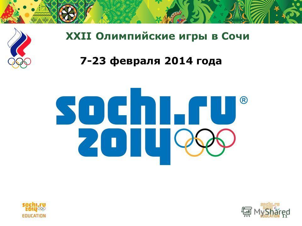 11 XXII Олимпийские игры в Сочи 7-23 февраля 2014 года