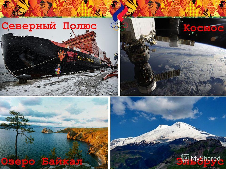 16 Озеро Байкал Северный Полюс Космос Эльбрус