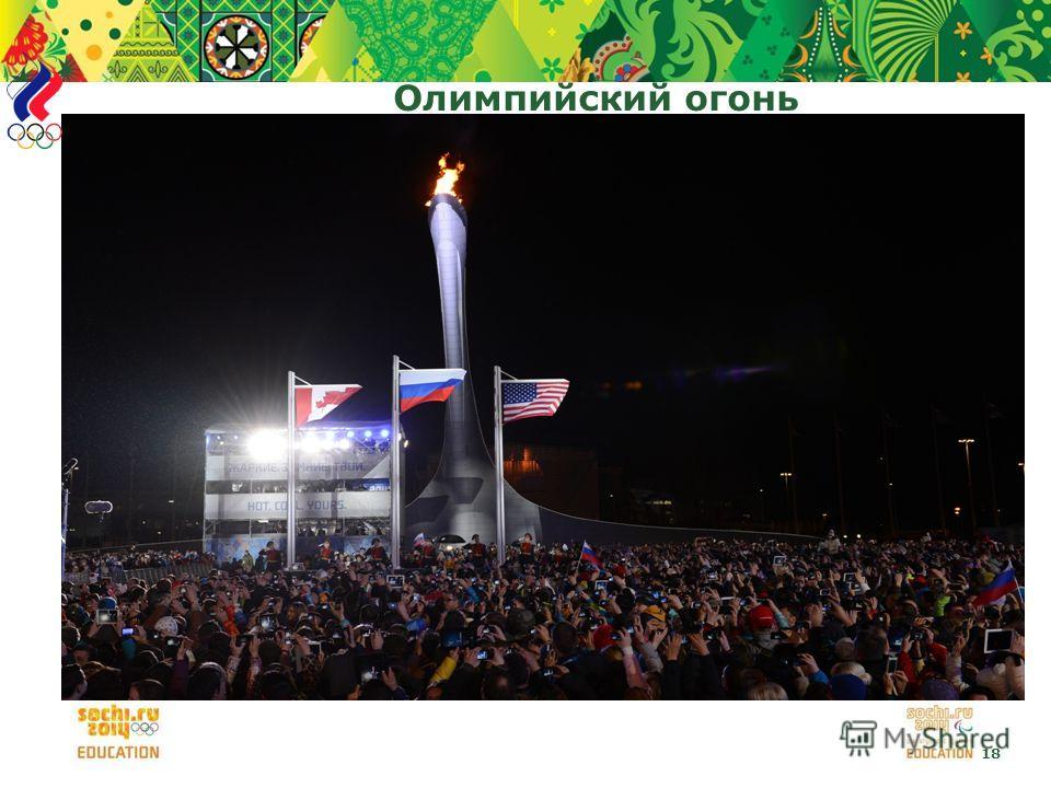 18 Олимпийский огонь
