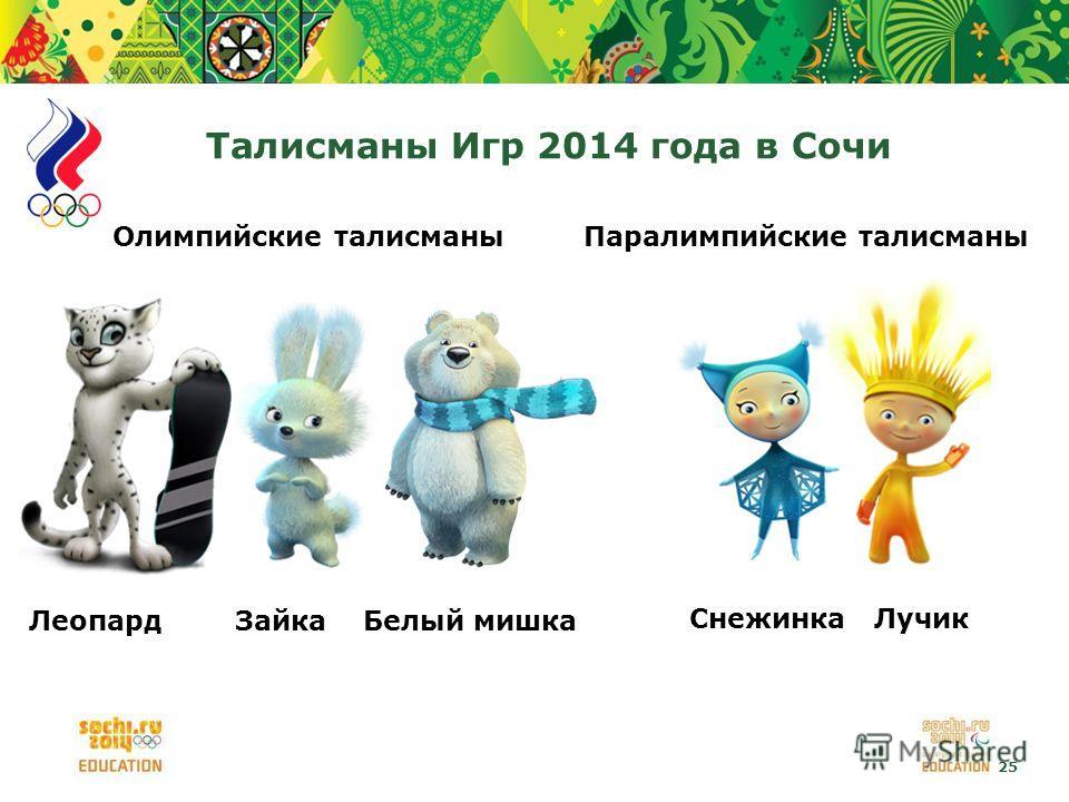25 Талисманы Игр 2014 года в Сочи Олимпийские талисманы Леопард Зайка Белый мишка Снежинка Лучик Паралимпийские талисманы