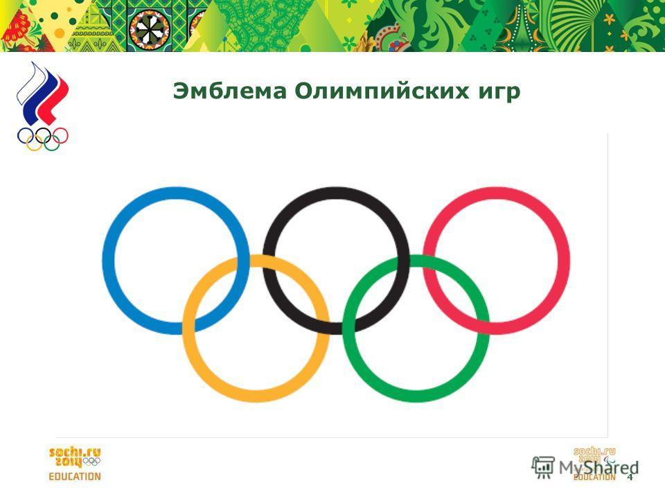 4 Эмблема Олимпийских игр