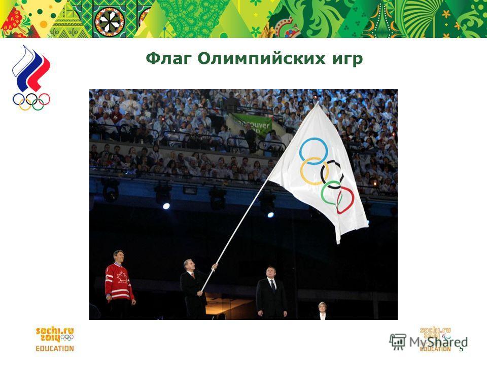 5 Флаг Олимпийских игр