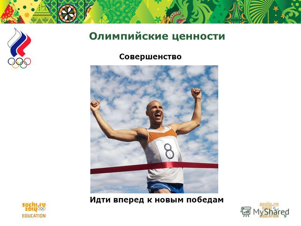 9 Олимпийские ценности Совершенство Идти вперед к новым победам