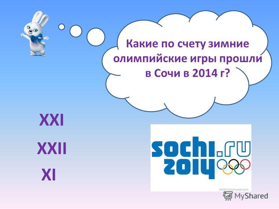 Какие по счету зимние олимпийские игры прошли в Сочи в 2014 г? XXI XXII XI