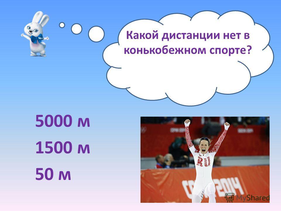 Какой дистанции нет в конькобежном спорте? 5000 м 50 м 1500 м