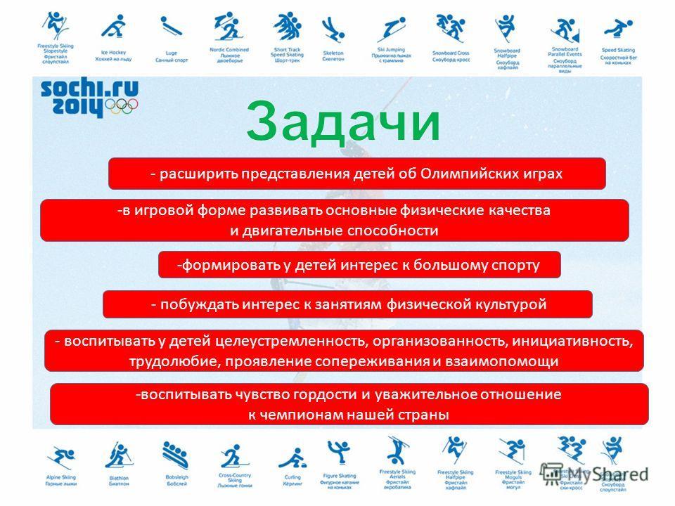- расширить представления детей об Олимпийских играх -в игровой форме развивать основные физические качества и двигательные способности -формировать у детей интерес к большому спорту - побуждать интерес к занятиям физической культурой - воспитывать у