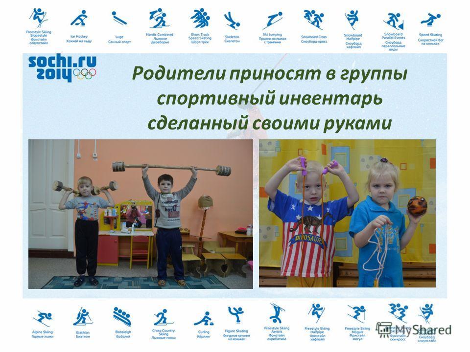 Родители приносят в группы спортивный инвентарь сделанный своими руками