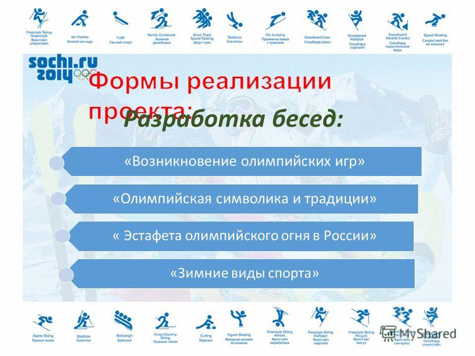 Разработка бесед: «Возникновение олимпийских игр» «Олимпийская символика и традиции» « Эстафета олимпийского огня в России» «Зимние виды спорта»