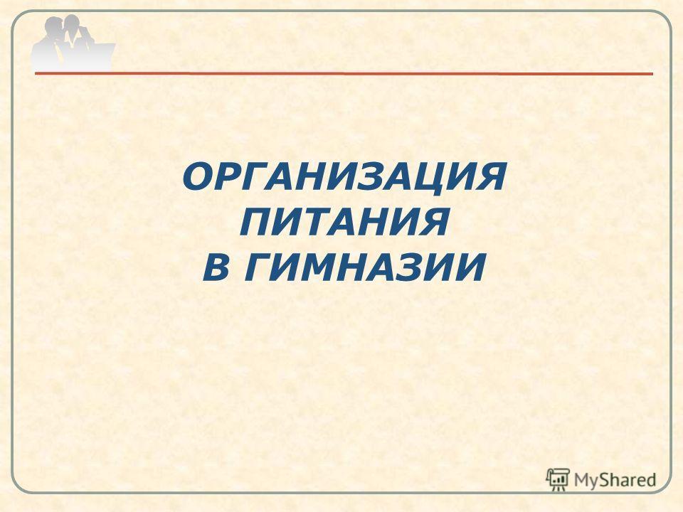 ОРГАНИЗАЦИЯ ПИТАНИЯ В ГИМНАЗИИ