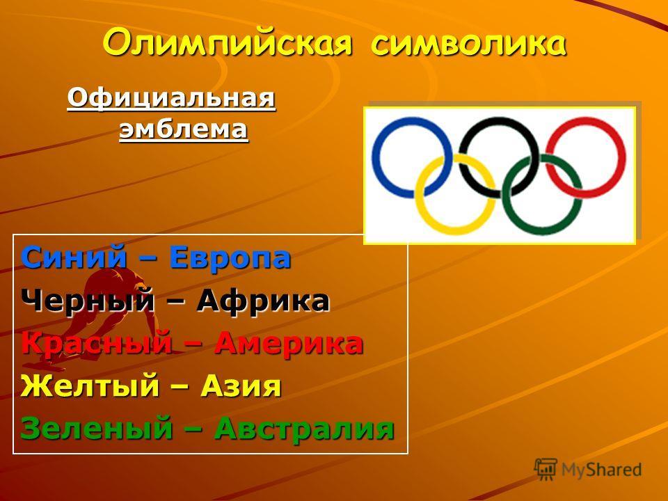 Олимпийская символика Официальная эмблема Синий – Европа Черный – Африка Красный – Америка Желтый – Азия Зеленый – Австралия