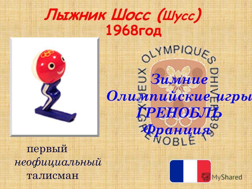 1968 год Зимние Олимпийские игры ГРЕНОБЛЬ Франция Лыжник Шосс ( Шусс ) первый неофициальный талисман