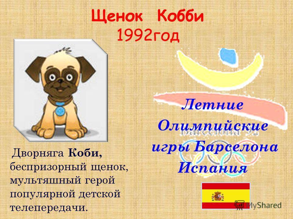 Щенок Кобби 1992 год Летние Олимпийские игры Барселона Испания Дворняга Коби, беспризорный щенок, мультяшный герой популярной детской телепередачи.