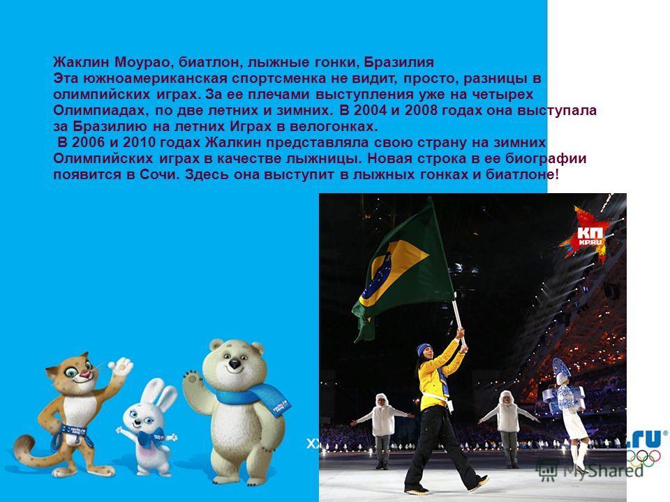 Жаклин Моурао, биатлон, лыжные гонки, Бразилия Эта южноамериканская спортсменка не видит, просто, разницы в олимпийских играх. За ее плечами выступления уже на четырех Олимпиадах, по две летних и зимних. В 2004 и 2008 годах она выступала за Бразилию
