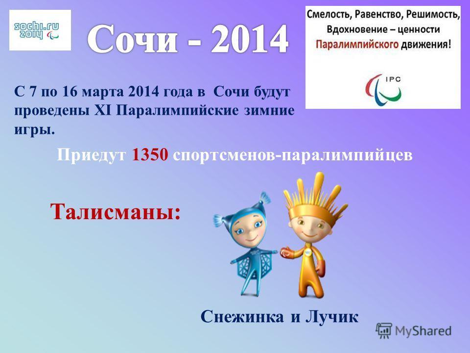 Снежинка и Лучик C 7 по 16 марта 2014 года в Сочи будут проведены XI Паралимпийские зимние игры. Приедут 1350 спортсменов-паралимпийцев Талисманы: