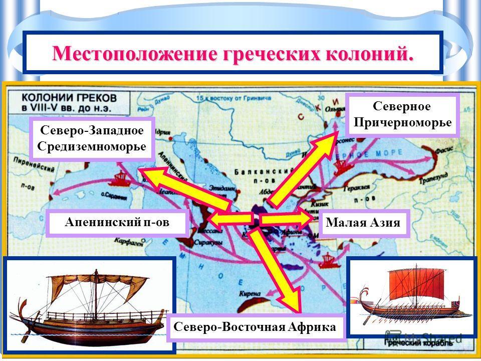 Расселение греческих племен